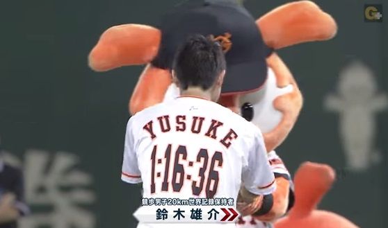 鈴木雄介始球式